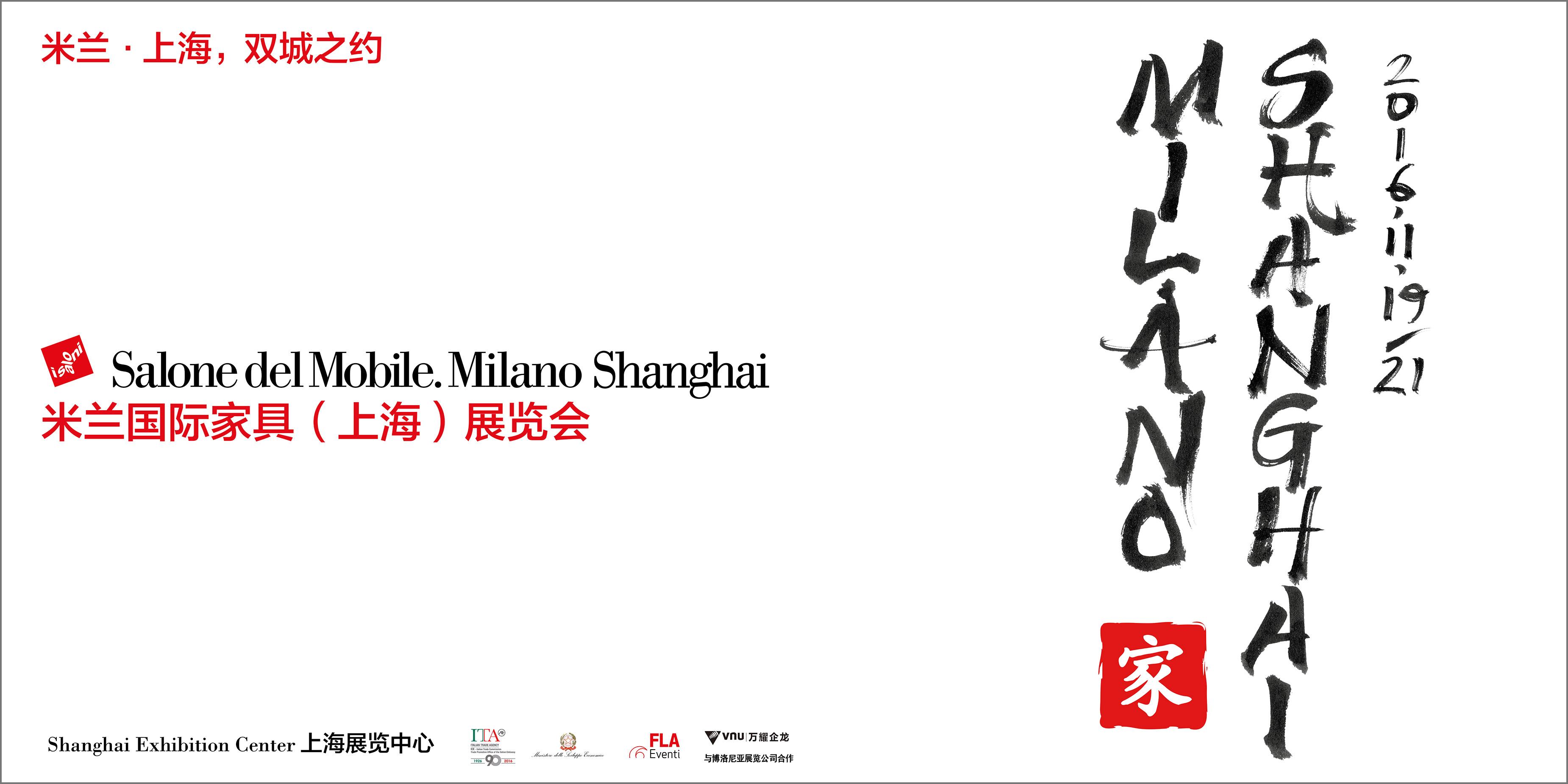 Salone del mobile milano shanghai lorenzo marini associates for Salone del mobile milano biglietti omaggio